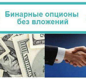 Торговля Бинарными Опционами От Без Вложений